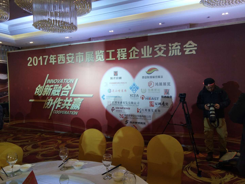 创新融合协作共赢 2018年西安市展览工程企业交流会在西安长安国际召开
